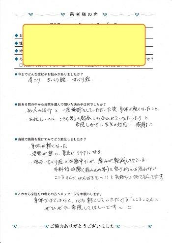 東山いづみ002_350