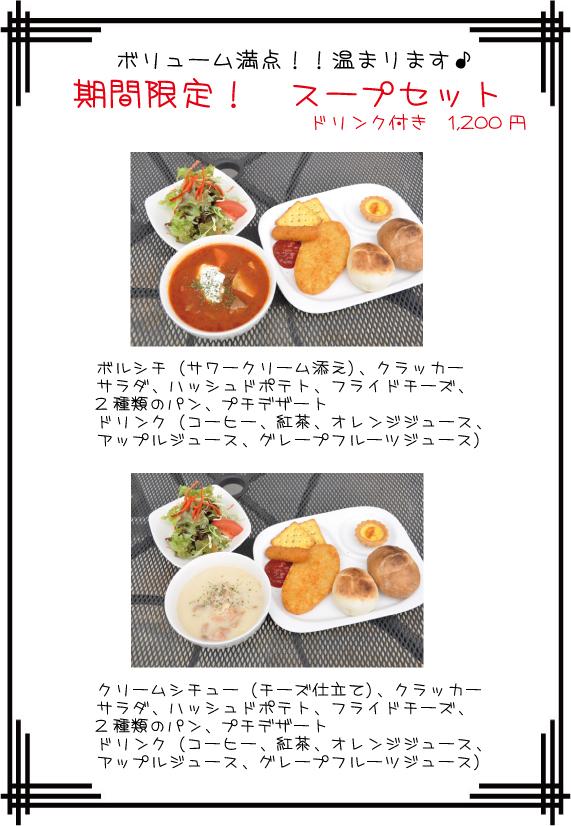 スープセット2018
