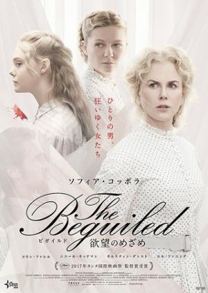ソフィア・コッポラ 『The Beguiled/ビガイルド 欲望のめざめ』 女優陣が着こなす白い衣装が印象的。