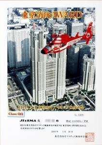東京消防Award Class QQ