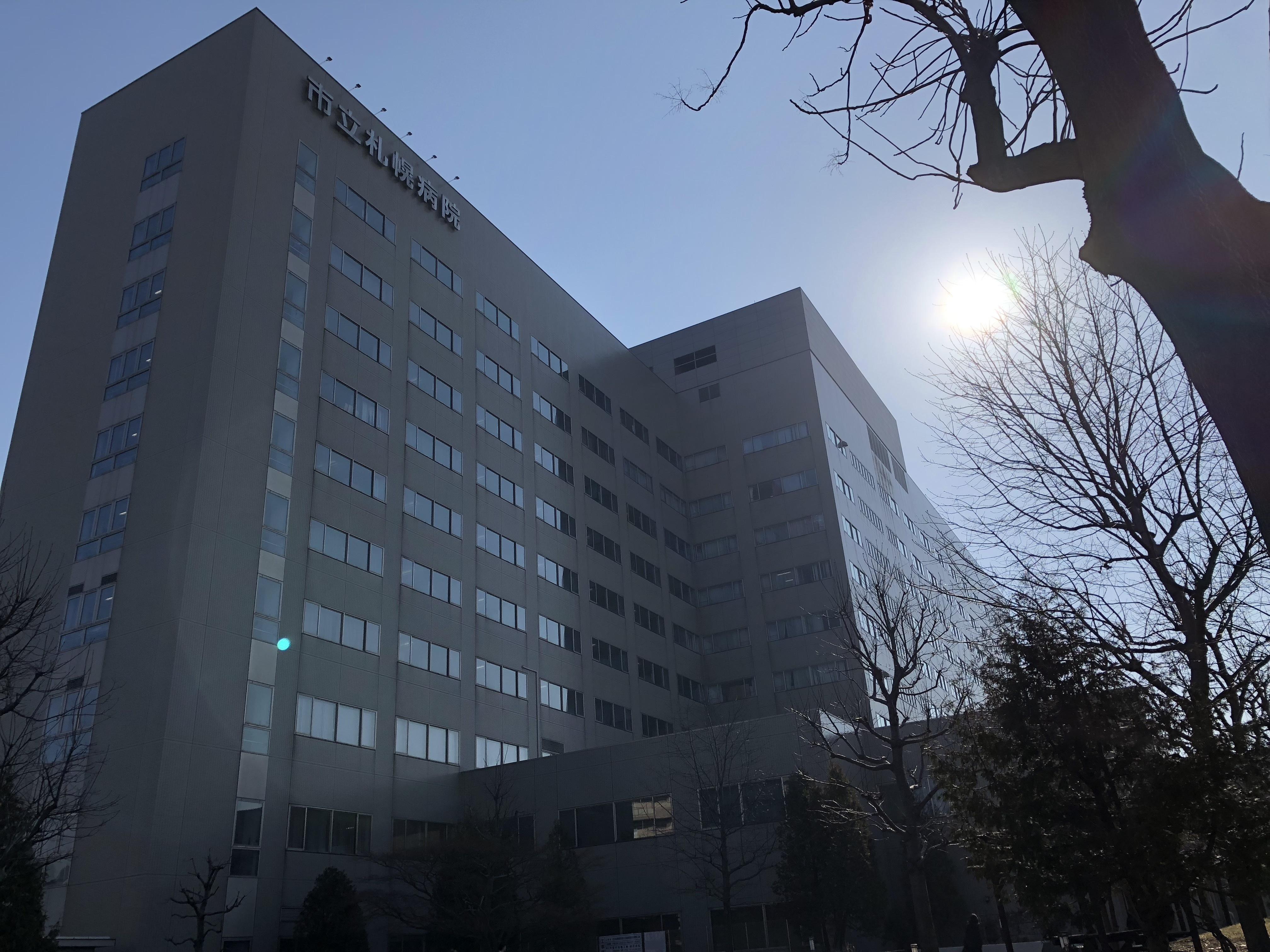 2018.4.2 市立札幌病院
