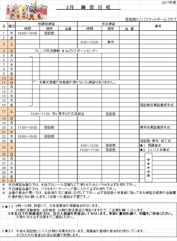 3月練習日程