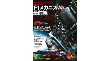 F1雑誌と電子書籍化の流れ