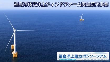 福島洋上風力発電