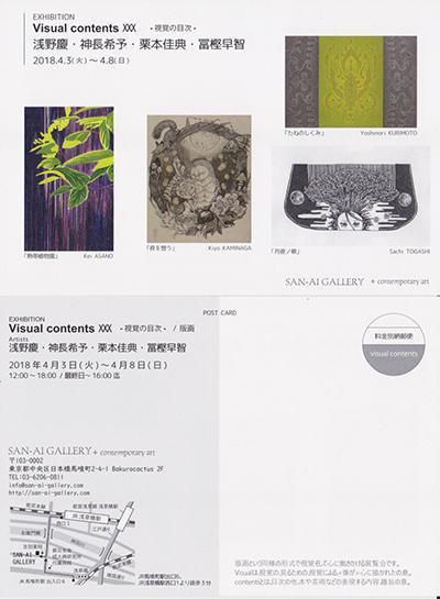 三愛ギャラリー展示2018