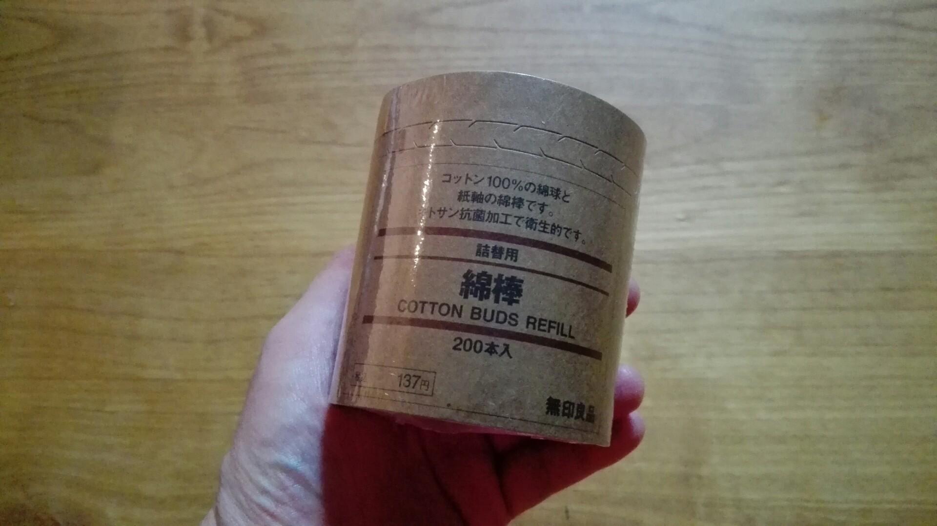 ガラスコットン・綿棒入れ モール・約直径8x高さ12cm | 無印良品