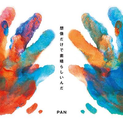 PAN「想像だけで素晴らしいんだ 」