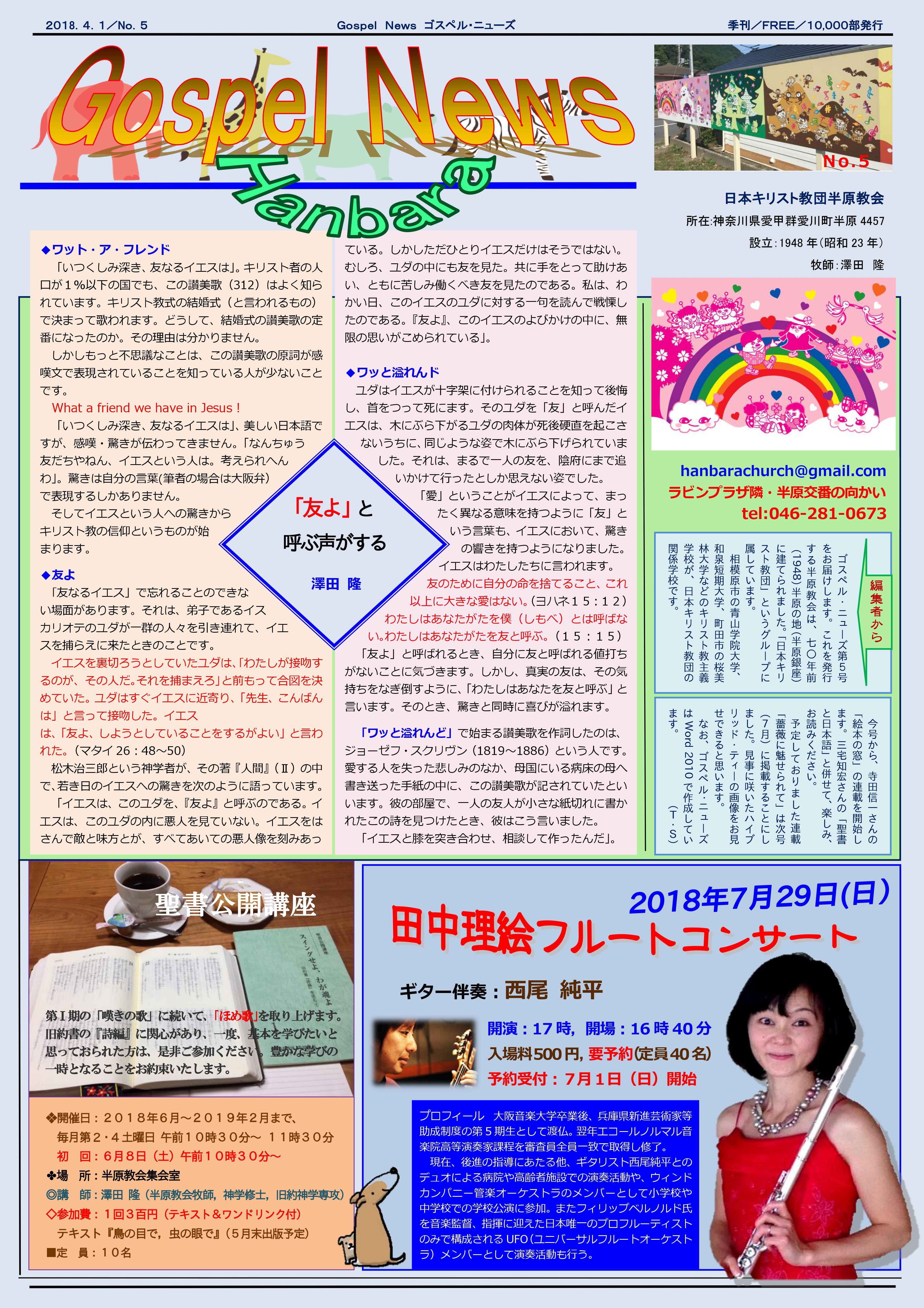 gospel news 5号1面