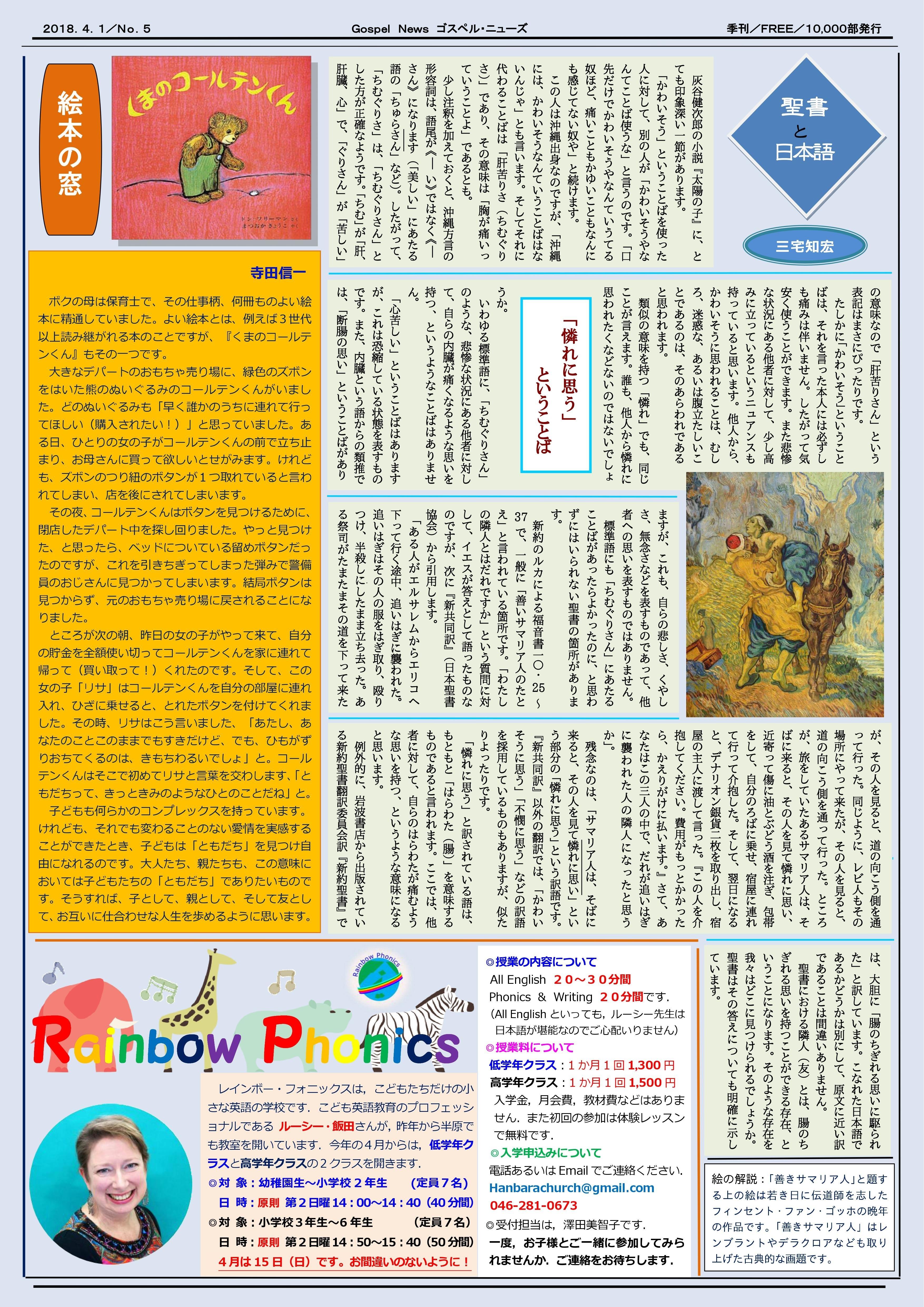gospel news 5号2面