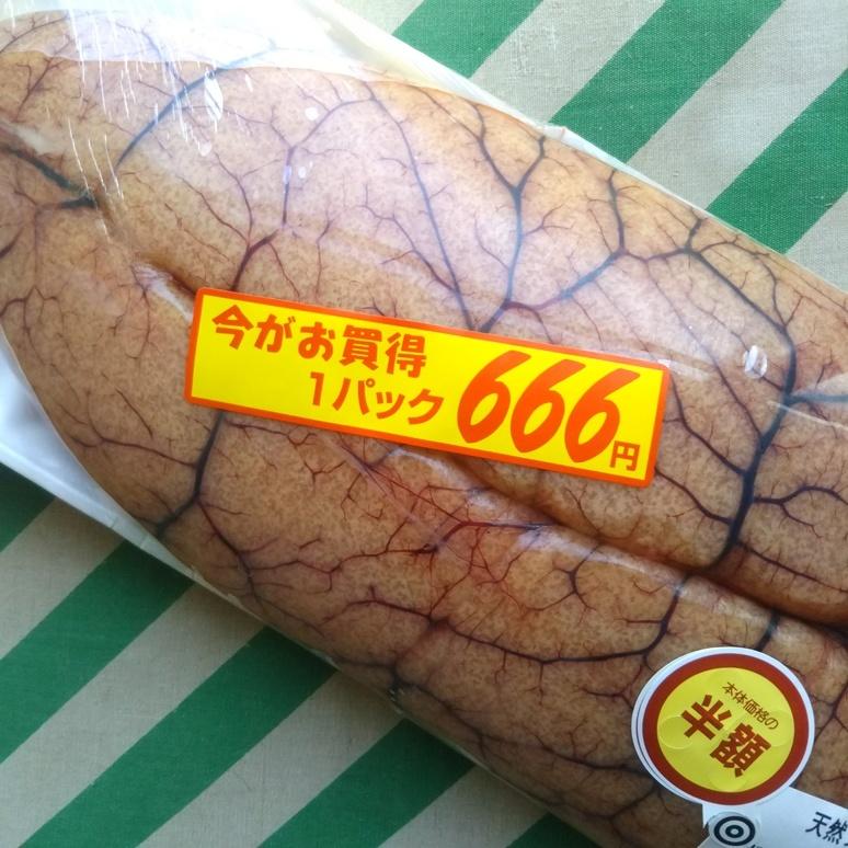 Buri fish egg sack 20180317