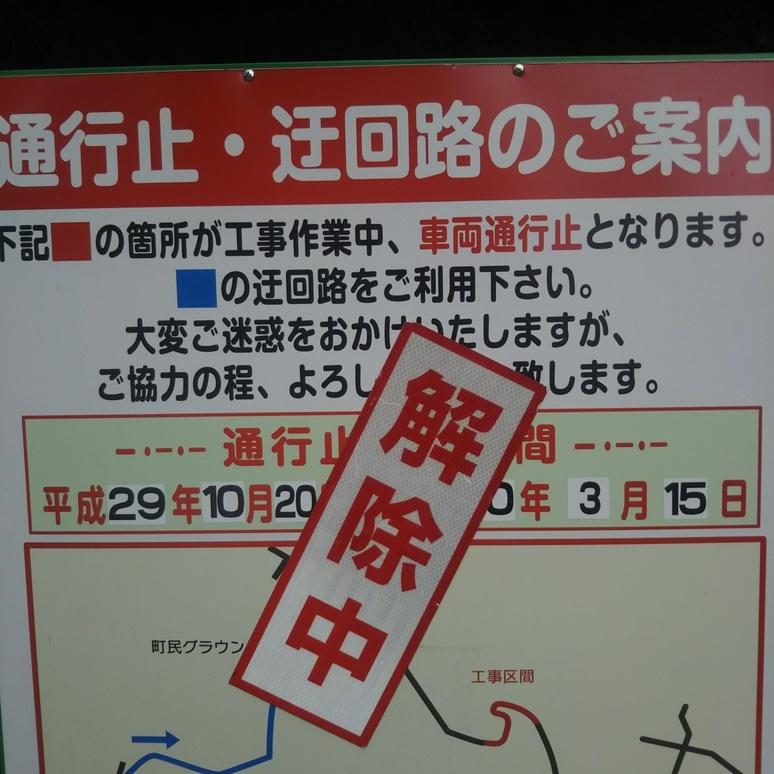 Notice 20180316
