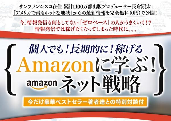 Amazonに学ぶ!ネット戦略