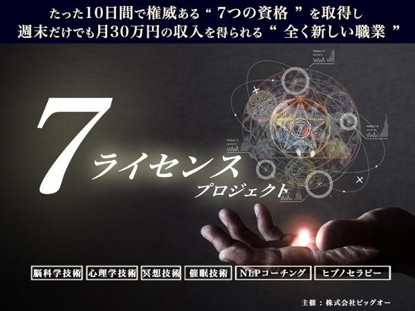 7ライセンス・プロジェクト