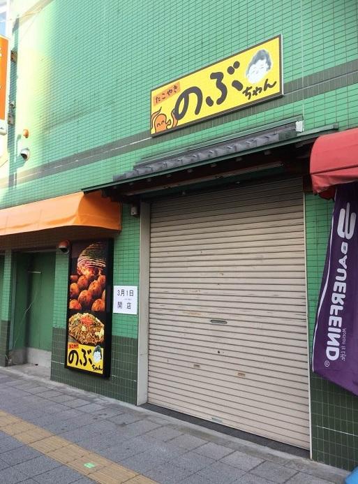 のぶちゃん20180305