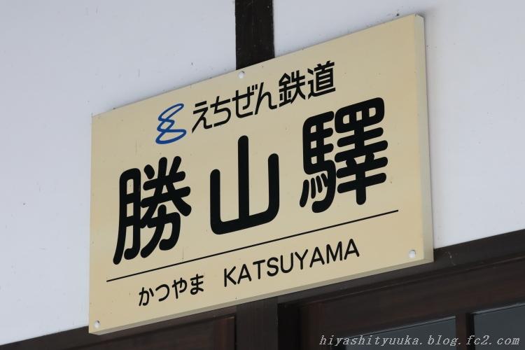 6680 勝山駅ーSN