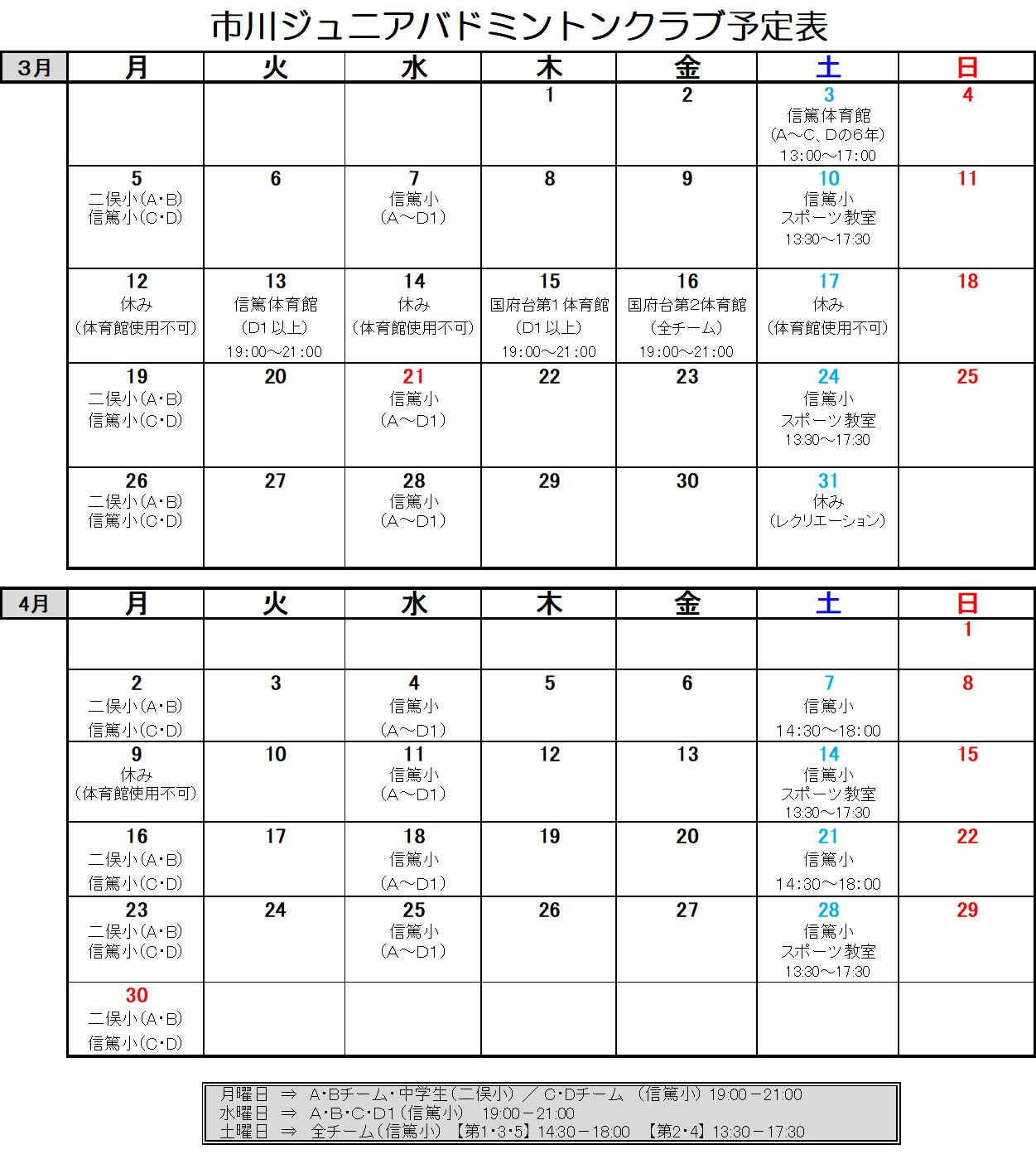 3・4月予定表