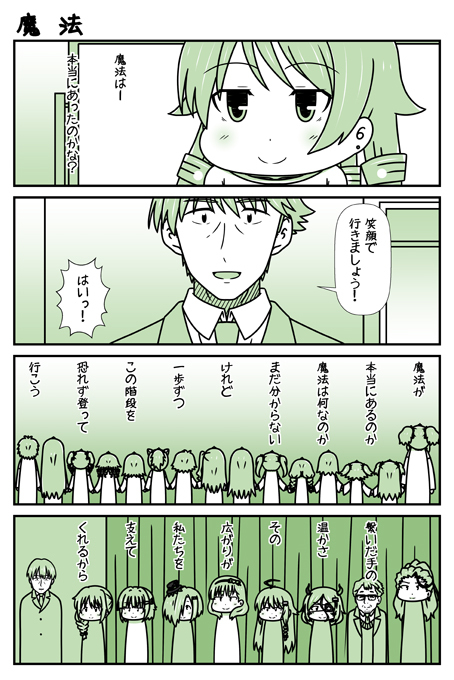 20170515_デレマス第271話「魔法」