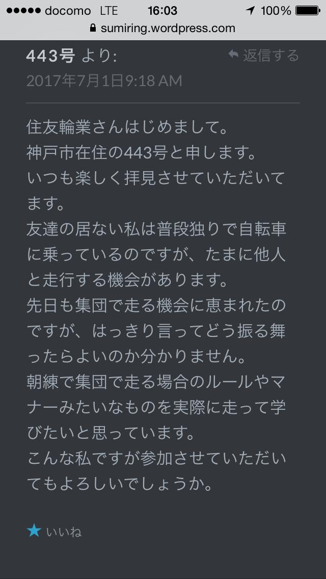 170702朝練01.PNG