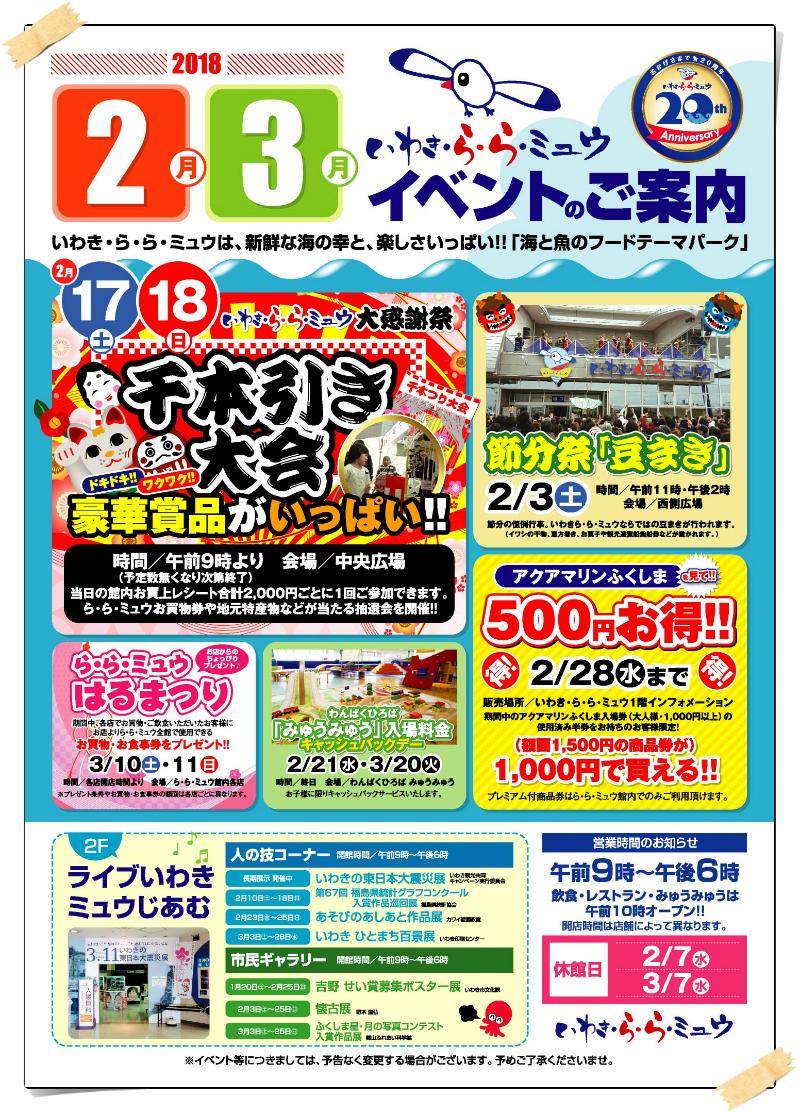 いわき・ら・ら・ミュウ 平成30年2月イベント情報! [平成30年1月29日(月)更新]