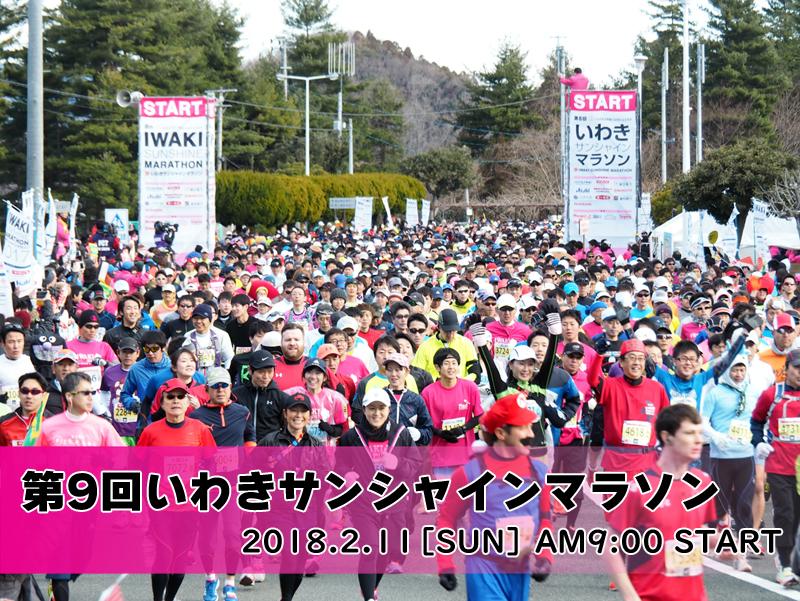 「第9回いわきサンシャインマラソン」 物産展について [平成30年2月7日(水)更新]1