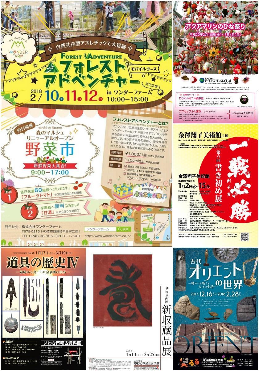週末イベント情報 [平成30年2月9日(金)更新]