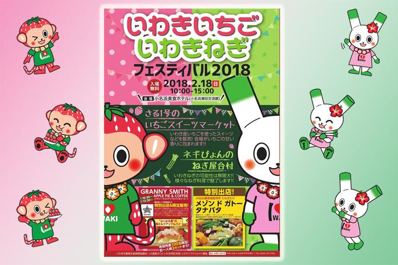 「いわきいちご いわきねぎフェスティバス2018」今週末開催!! [平成30年2月14日(水)更新]1