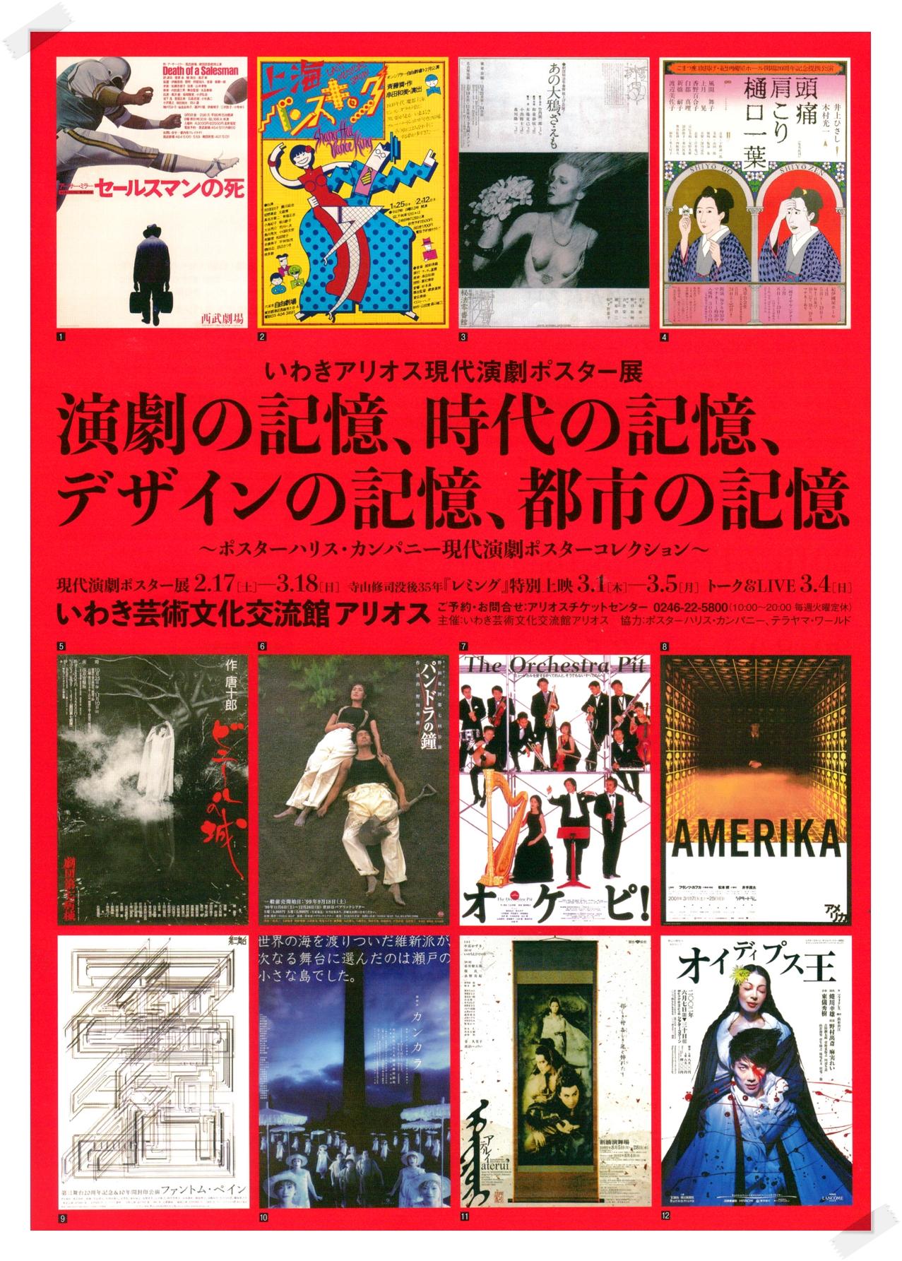 いわきアリオス現代演劇ポスター展「演劇の記憶、時代の記憶、デザインの記憶、都市の記憶」開催中! [平成30年2月26日(月)更新]1