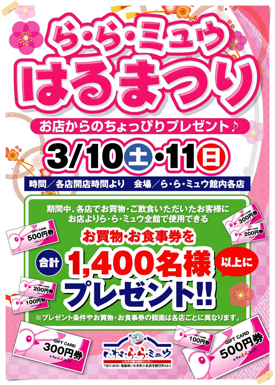 いわき・ら・ら・ミュウ 平成30年3月イベント情報! [平成30年3月5日(月)更新]1