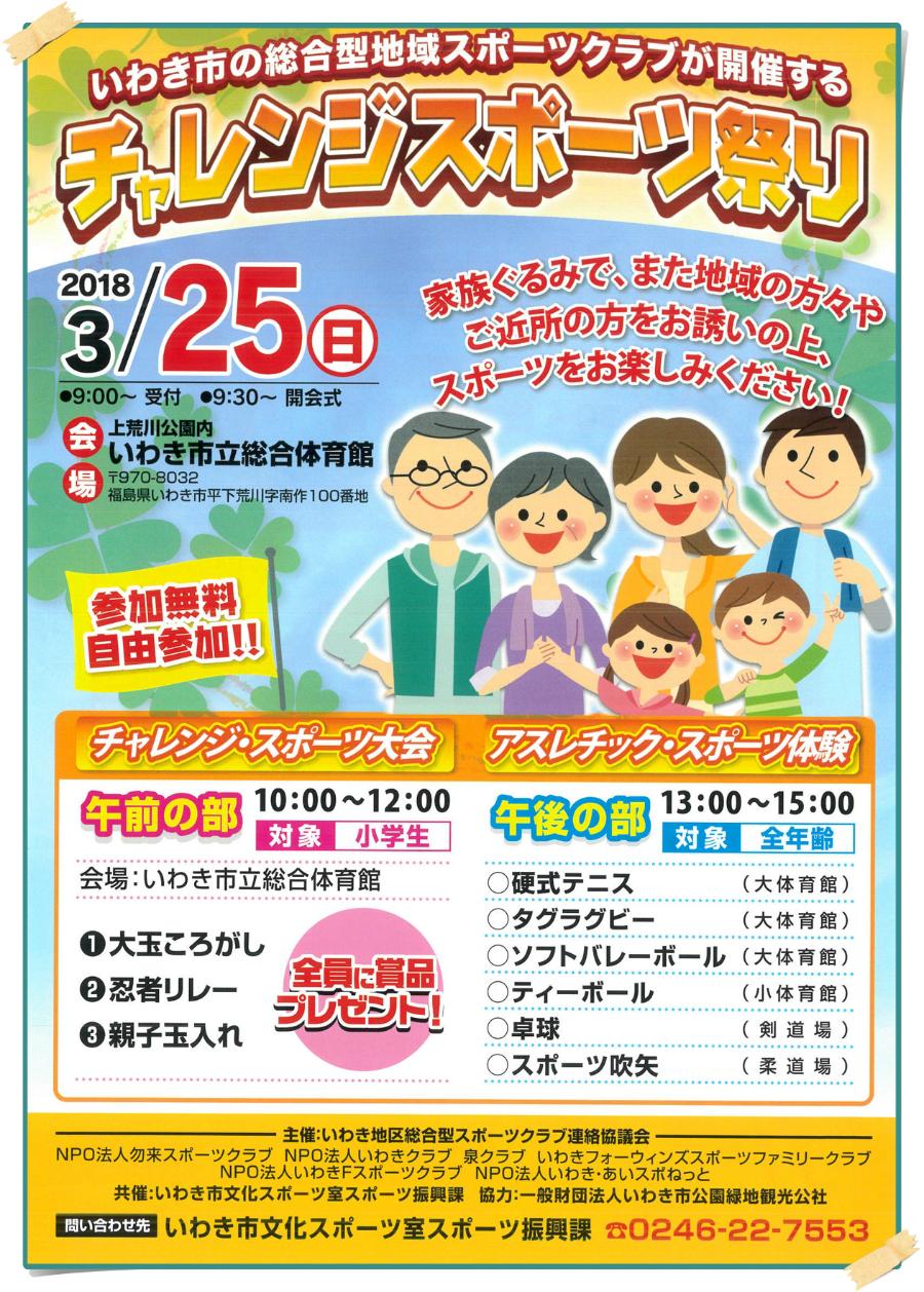「チャレンジスポーツ祭り」今週末開催! [平成30年3月19日(月)更新]