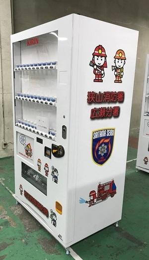 狭山消防署広瀬分署