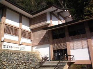 霊宝殿(鞍馬山博物館)