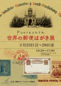世界の郵便はがき展
