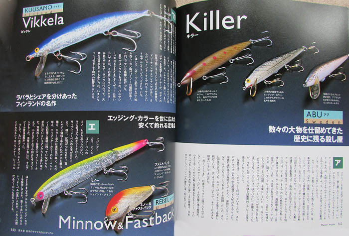 Killer & Vikkela & Minnow & Fastbask