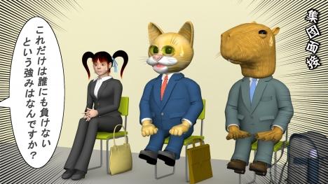3DキャラOL猫カピバラ集団面接