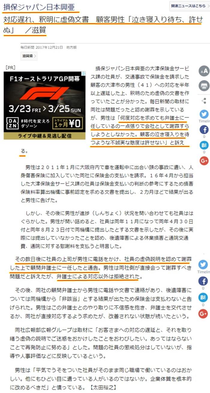 損保ジャパン日本興亜 虚偽文書
