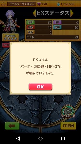 鎧の巨人石版完成 (1)