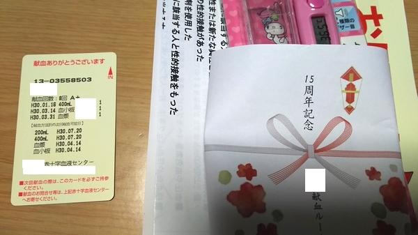 15周年記念献血