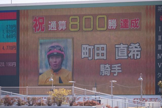 180301 町田直希騎手 800勝-02