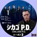 シカゴ P.D. シーズン2 1
