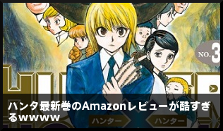 ハンタ最新巻のAmazonレビューが酷すぎるwwww