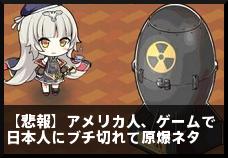 【悲報】アメリカ人、ゲームで日本人にブチ切れて原爆をネタにしてしまう