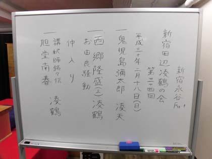 180218新宿田辺凌鶴の会