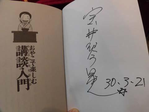 z親子で楽しむ講談入門03