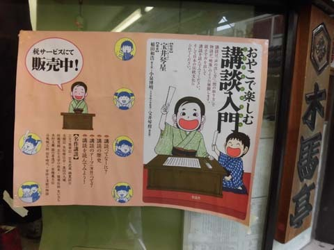 z親子で楽しむ講談入門01