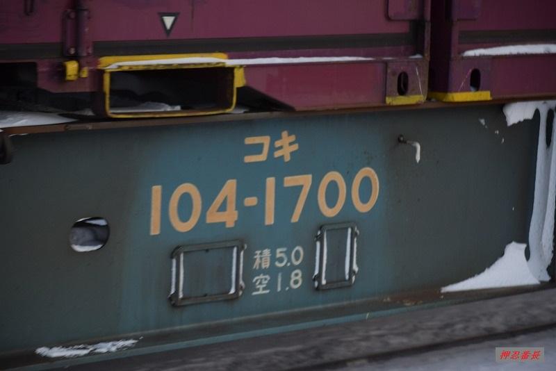 コキ104-1700 1083レ 20180307