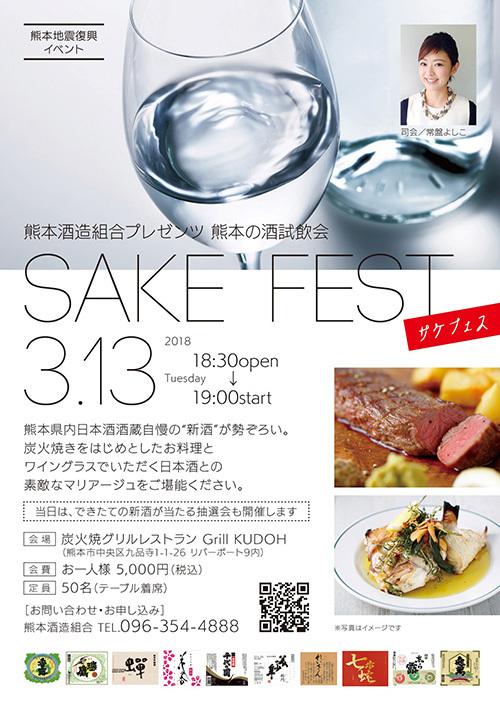熊本の酒試飲会SAKE FESTチラシデータ.