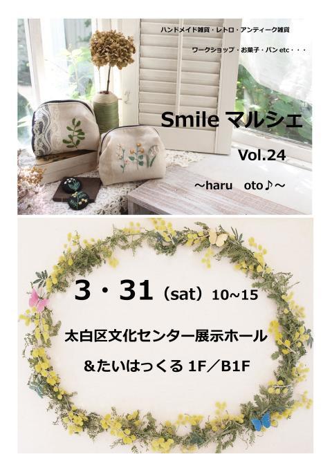 smileマルシェ24