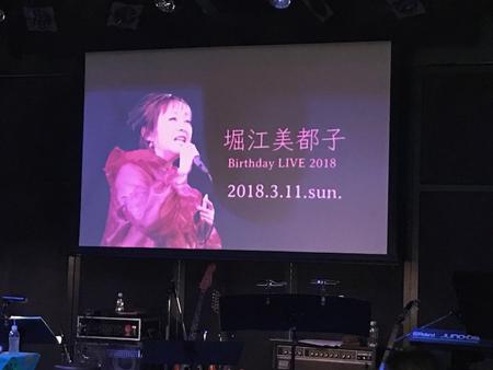 堀江美都子さんバースデーライブ2018
