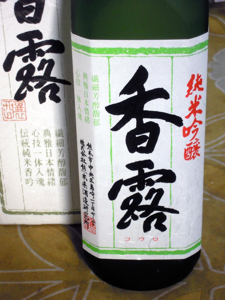 香露純米吟醸