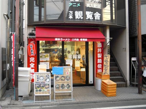 横浜ラーメン二代目常翔家